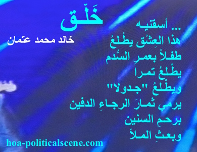 hoa-politicalscene.com - HOAs Photo Gallery: Couplet of passion poetry from
