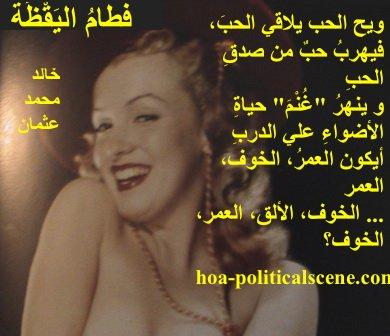 hoa-politicalscene.com - HOAs Photo Gallery: Couplet of emotional poetry from