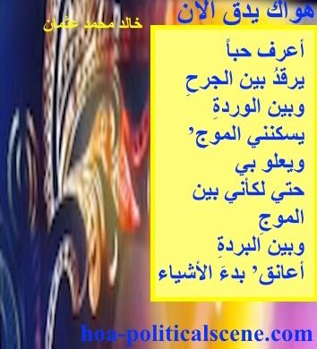hoa-politicalscene.com - HOAs Poetry Aesthetics: Couplet of poetry from