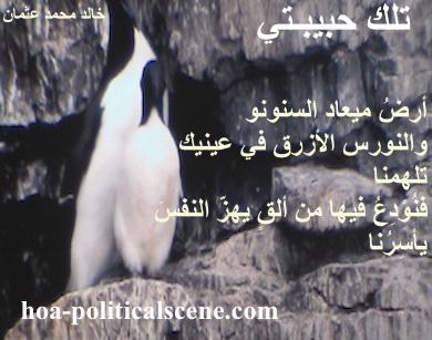 hoa-politicalscene.com - HOAs Poetry: Couplet of poetry from