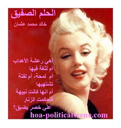 hoa-politicalscene.com/self-proclaimed.html - Self-Proclaimed: Snippet of poetry from Cheeky Dream by poet Khalid Mohammed Osman on Hollywood cinema star Marilyn Monroes.