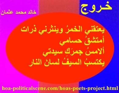 hoa-politicalscene.com - HOAs Sacred Scripture: