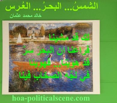 hoa-politicalscene.com - HOAs Sacred Scripture: from