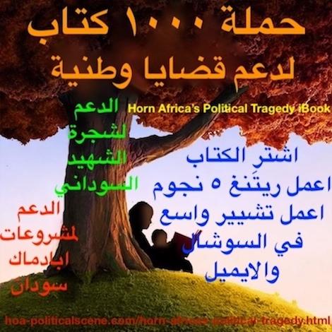 hoa-politicalscene.com/horn-africas-political-tragedy.html - Horn Africas Political Tragedy In An iBook by poet & journalist Khalid Mohammed Osman.حملة ١٠٠٠ كتاب لدعم مشروعات سودانية وطنية