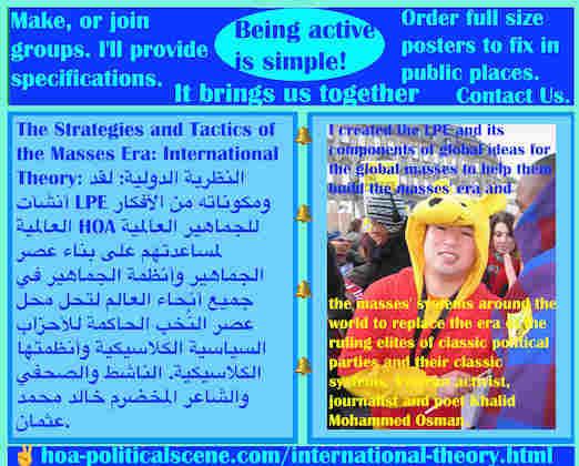 hoa-politicalscene.com/international-theory.html - International Theory: النظرية الدولية: لقد أنشأت LPE ومكوناته من أفكار الجماهير العالمية لمساعدتهم على بناء عصر الجماهير وأنظمة الجماهير في العالم