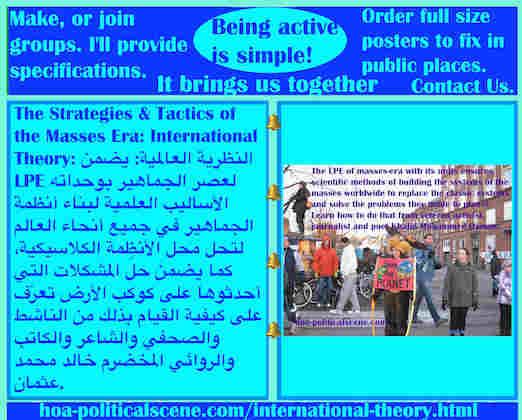 hoa-politicalscene.com/international-theory.html - International Theory: النظرية العالمية: يضمن LPE بوحداته الأساليب العلمية لبناء أنظمة الجماهير في جميع أنحاء العالم لتحل محل الأنظمة الكلاسيكية
