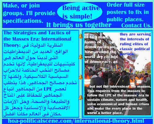 hoa-politicalscene.com/international-theory.html - International Theory: النظرية الدولية: العديد من الديمقراطيات في العالم هي كليشيهات للديمقراطية، لأنها تخدم مصالح النُخب الحاكمة للأحزاب السياسية