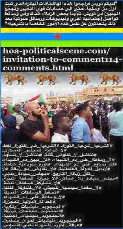 hoa-politicalscene.com/invitation-to-comment114-comments.html: Invitation to Comment 114 Comments: Invitation to Comment 114 Comments: Sudanese young uprising August 2019, Khalid Mohammed Osman's Arabic political quotes.