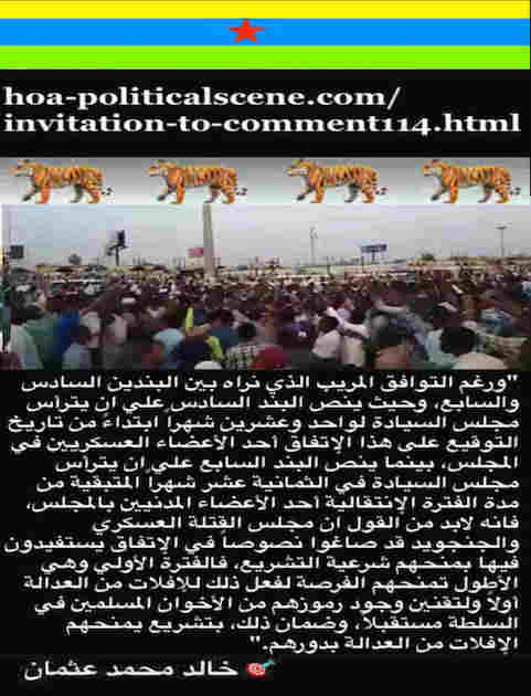 hoa-politicalscene.com/invitation-to-comment116-comments.html: Invitation to Comment 116 Comments: Political agreement between illegitimate Transitional Military Council & Power of Freedom & Change to establish governance structures and institutions in Sudan 109.