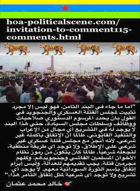 hoa-politicalscene.com/invitation-to-comment116-comments.html: Invitation to Comment 116 Comments: Political agreement between illegitimate Transitional Military Council & Power of Freedom & Change to establish governance structures and institutions in Sudan 111.