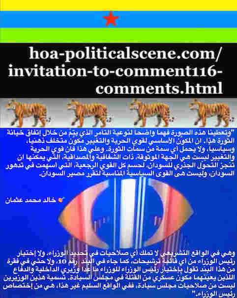 hoa-politicalscene.com/invitation-to-comment116-comments.html: Invitation to Comment 116 Comments: Political agreement between illegitimate Transitional Military Council & Power of Freedom & Change to establish governance structures and institutions in Sudan 119.