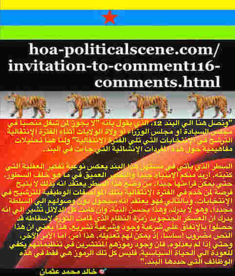 hoa-politicalscene.com/invitation-to-comment116-comments.html: Invitation to Comment 116 Comments: Political agreement between illegitimate Transitional Military Council & Power of Freedom & Change to establish governance structures and institutions in Sudan 121.
