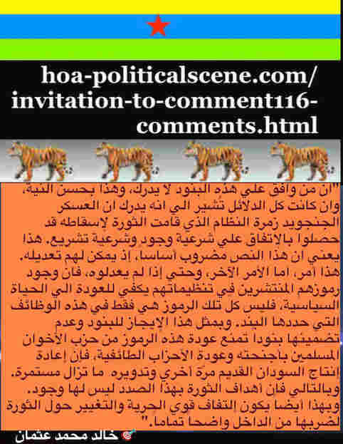 hoa-politicalscene.com/invitation-to-comment116-comments.html: Invitation to Comment 116 Comments: Political agreement between illegitimate Transitional Military Council & Power of Freedom & Change to establish governance structures and institutions in Sudan 122.