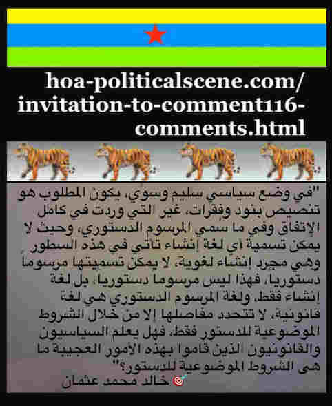 hoa-politicalscene.com/invitation-to-comment116-comments.html: Invitation to Comment 116 Comments: Political agreement between illegitimate Transitional Military Council & Power of Freedom & Change to establish governance structures and institutions in Sudan 123.