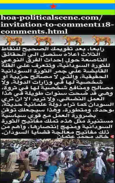 hoa-politicalscene.com/invitation-to-comment118-comments.html - Invitation to Comment 118 Comments: How do we make a qualitative difference in the revolution in Sudan? كيف نُحدِث فرقاً نوعياً في الثورة السودانية؟