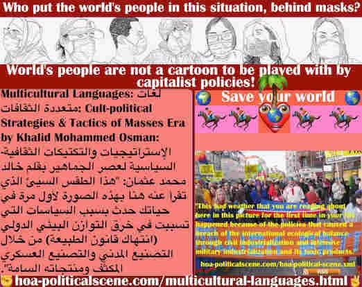 hoa-politicalscene.com/multicultural-languages.html - Multicultural Languages: لغات متعددة الثقافات: هذا الطقس السيئ حدث بسبب السياسات التي تسببت في خرق التوازن البيئي الدولي