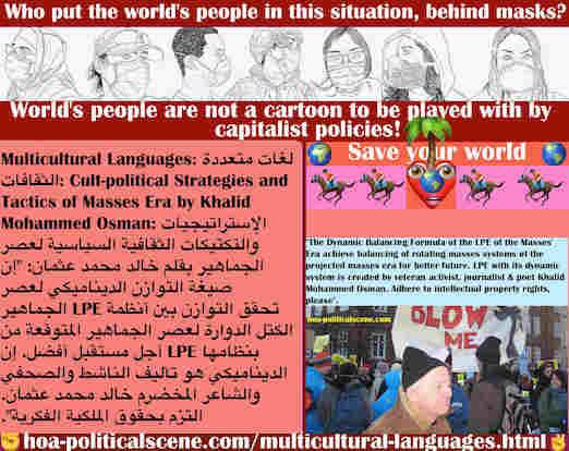 hoa-politicalscene.com/multicultural-languages.html - Multicultural Languages: لغات متعددة الثقافات: صيغة التوازن الديناميكي لعصر الجماهير تحقق التوازن بين أنظمة الكتل الدوارة من أجل مستقبل أفضل