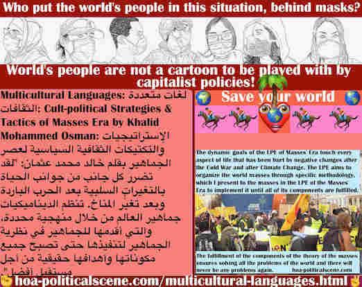 hoa-politicalscene.com/multicultural-languages.html - Multicultural Languages: لغات متعددة الثقافات: تضرر كل جانب من جوانب الحياة بالتغيرات السلبية بعد الحرب الباردة وبعد تغيُّر المناخ