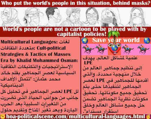 hoa-politicalscene.com/multicultural-languages.html - Multicultural Languages: لغات متعددة الثقافات: تتمثل الأهداف الديناميكية للحركة LPE لعصر الجماهير في تحليل كل جانب من جوانب الحياة التي تضررت