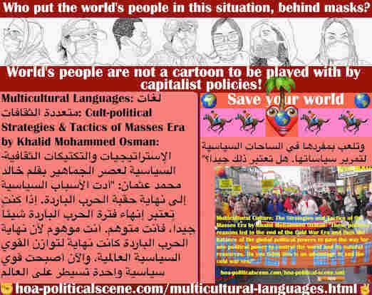 hoa-politicalscene.com/multicultural-languages.html - Multicultural Languages: لغات متعددة الثقافات: أدت الأسباب السياسية إلى نهاية حقبة الحرب الباردة. إذا كنت تعتبر ذلك شيئاً جيداً، فأنت متوهم