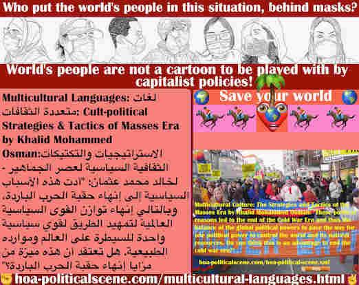 hoa-politicalscene.com/multicultural-languages.html - Multicultural Languages: لغات متعددة الثقافات: أدت الأسباب السياسية إلى نهاية حقبة الحرب الباردة، وإنهاء توازن القوى السياسية العالمية لتمهيد