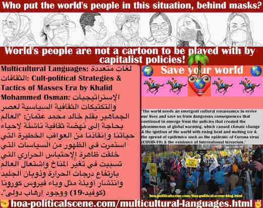 hoa-politicalscene.com/multicultural-languages.html - Multicultural Languages: لغات متعددة الثقافات: العالم بحاجة إلى نهضة ثقافية ناشئة لإحياء حياتنا وإنقاذنا من العواقب الخطيرة التي استمرت في الظهور