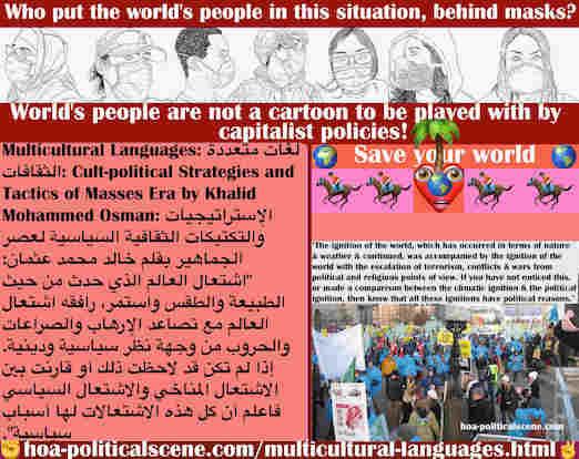 hoa-politicalscene.com/multicultural-languages.html - Multicultural Languages: لغات متعددة الثقافات: اشتعال العالم الذي حدث من حيث الطبيعة والطقس واستمر، رافقه اشتعال العالم مع تصاعد الإرهاب والحروب