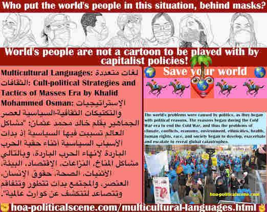 hoa-politicalscene.com/multicultural-languages.html - Multicultural Languages: لغات متعددة الثقافات: مشاكل العالم سببها سياسية إنهاء الحرب الباردة، وبالتالي مشاكل المناخ، النزاعات، الإقتصاد تتفاقم