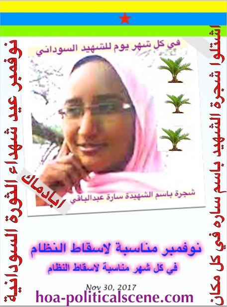 hoa-politicalscene.com/sudanese-martyrs-plans.html - Sudanese Martyrs' Plans as #dynamic_ideas of the #Sudanese_journalist #Khalid_Mohammed_Osman.