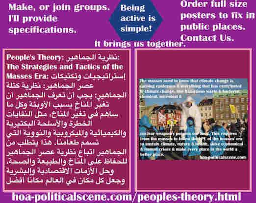 hoa-politicalscene.com/peoples-theory.html - People's Theory: نظرية الجماهير: يجب أن تعرف الجماهير أن تغيُّر  المناخ يسبب الأوبئة وكل ما ساهم في تغيُّر المناخ يسمم طعامنا
