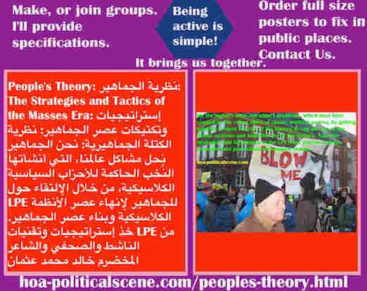 hoa-politicalscene.com/peoples-theory.html - People's Theory: نظرية الجماهير: نحن الجماهير نحل مشاكل عالمنا، التي أنشأتها النُخب الحاكمة للأحزاب السياسية الكلاسيكية، من خلال lpe.