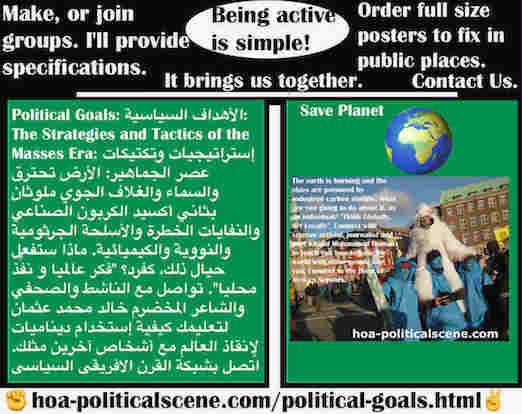 hoa-politicalscene.com/political-goals.html - Political Goals: الأهداف السياسية: الأرض تحترق والسماء والغلاف الجوي ملوثان بثاني أكسيد الكربون الصناعي والنفايات والأسلحة الجرثومية والنووية والكيميائية