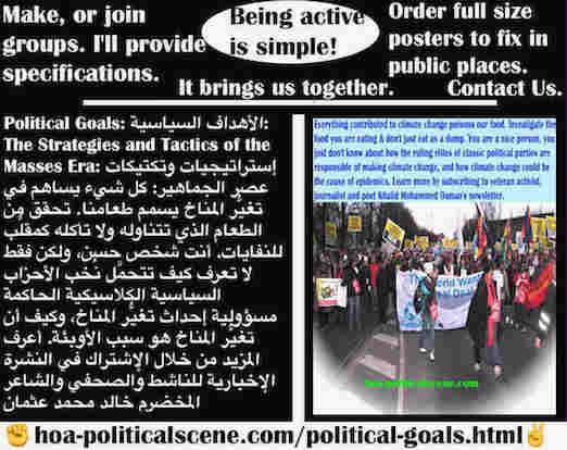 hoa-politicalscene.com/political-goals.html - Political Goals: الأهداف السياسية: كل شيء يساهم في تغيُّر المناخ يسمم طعامنا. تحقق من الطعام الذي تتناوله ولا تأكله كمقلِّب للنفايات