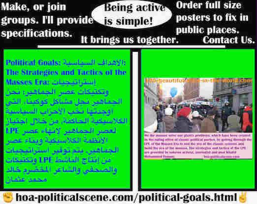hoa-politicalscene.com/political-goals.html - Political Goals: الأهداف السياسية: نحن الجماهير نحل مشاكل كوكبنا، التي أوجدتها نُخب الأحزاب السياسية الكلاسيكية، من خلال LPE لإنهاء عصر الأنظمة الكلاسيكية