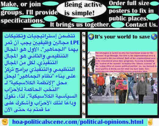 hoa-politicalscene.com/political-opinions.html - Political Opinions: الآراء السياسية: تتضمن إستراتيجيات LPE مجالين وظيفيين للجماهير. التنظيمي والتنفيذي. لكل من المجال التنظيمي والتنفيذي برامج