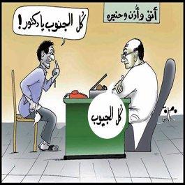 Sudanese Caricature 3