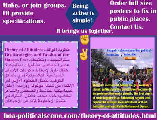 hoa-politicalscene.com/theory-of-attitudes.html - Theory of Attitudes: نظرية المواقف: طرق لإسقاط حكومات الأحزاب السياسية الكلاسيكية لحل مشاكل الكوكب. تتمثّل الخطوة الأولى في الالتقاء في شبكة موثوقة