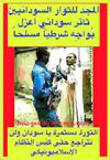 hoa-politicalscene.com/invitation-to-comment61.html - Invitation to Comment 61: Sudanese revolting unarmed young man in confrontation with an armed policeman in Khartoum.