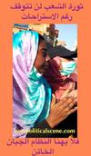 hoa-politicalscene.com/invitation-to-comment61.html - Invitation to Comment 61: Sudanese women leading the January resistance movement in Khartoum.