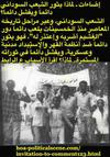 hoa-politicalscene.com/invitation-to-comment122.html: Invitation to Comment 123: Enlightening - Why do the Sudanese people always revolt and fail? إضاءات ـ لماذا يثور الشعب السوداني دائماً ويفشل دائماً؟