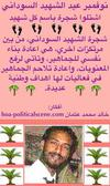 Sudanese Martyrs' Plans Comments  9!