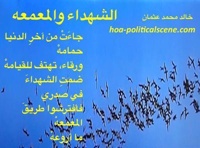 hoa-politicalscene.com/whatsapp-memories.html - Whatsapp Memories: Couplet of poetry from